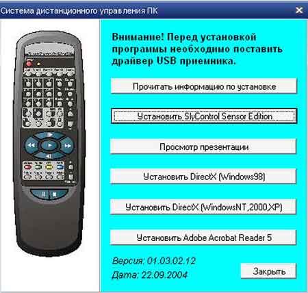 """Установка SlyControl 2.7.10 Sensor Edition SRC-2M """"Сенсор"""""""